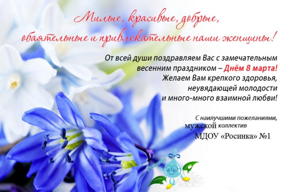 Поздравления на в марта в прозе 94